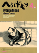へうげもの TEA FOR UNIVERSE,TEA FOR LIFE. Hyouge Mono(4)