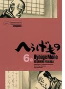 へうげもの TEA FOR UNIVERSE,TEA FOR LIFE. Hyouge Mono(6)