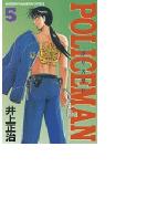POLICEMAN(5)