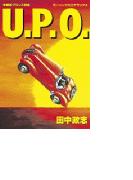 未確認プリンス物体U.P.O.(1)