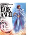 聖獣伝承DARK ANGEL(1)(ANIMAGE COMICS EXITRA)