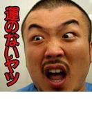 運のないヤツ(1)(韓流リアルファンキーコミック)