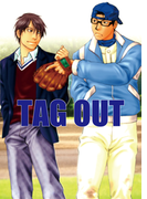 TAG OUT(3)(ドルチェシリーズ)