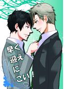 早く迎えにこい!(1)(ドルチェシリーズ)