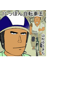 にっぽん自転車王(8)