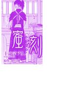 蜜刻-BL伊達政宗(BL宣言)