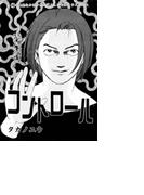 コントロール(1)(ぷるるんMAX)