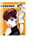 D坂探偵事務所・冬(ぷるるんMAX)