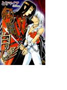 紅の闇 白の影(1)(ミリオンコミックス B'sANIMA Series)