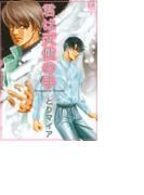 君は天使の手(6)(ミリオンコミックス B'sANIMA Series)