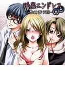 悦楽エンドレス∞ ~失神3P天国~(1)(ア・ラ・モード・ガール)