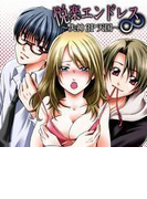 悦楽エンドレス∞ ~失神3P天国~(3)(ア・ラ・モード・ガール)