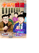 ナニワ銭道(4)