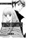 VIRGIN EMOTION(恋愛惑星)