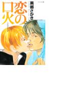 恋の口火(8)(EDGE COMIX)