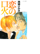 恋の口火(10)(EDGE COMIX)