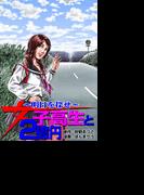 女子高生と2億円(5)