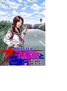 女子高生と2億円(7)
