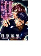 世界の終わりじゃあるまいし(4)(ダイヤモンドコミックス)