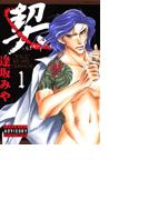 契(1)(ダイヤモンドコミックス)