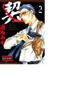 契(21)(ダイヤモンドコミックス)