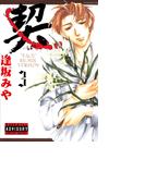 契(25)(ダイヤモンドコミックス)
