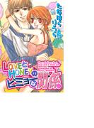 LOVEとHONEYのビミョーな関係(9)(ダイヤモンドコミックス ガールズポップコレクション)
