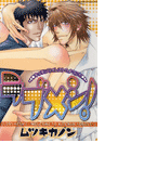 ラブメシ! キッチンフォレストへようこそ(12)(ダイヤモンドコミックス)