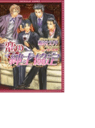 恋の紳士協定(5)(ショコラコミックス)
