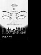 誰かの視線(1)(ぷるるんMAX)