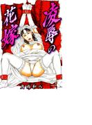 陵辱の花嫁(9)(ぷるるんMAX)