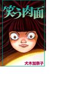 笑う肉面(1)(ぷるるんMAX)