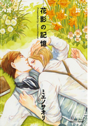 花影の記憶(1)(HertZ Series)
