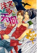 注文の多い天狗たち(3)(Chara comics)