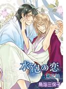 水泡の恋(9)(S-lash2)
