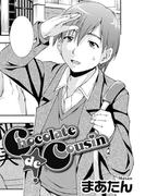 Chocolate de Cousin(1)(おと娘コミックス)