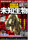 日本水棲UMAレポート