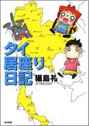 タイ居座り日記(ホラーMシリーズ)
