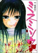 ミスミソウ(3)(ぶんか社コミックス)