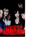 104号室~九尾の呪(4)(グループX)