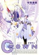 クラウン(1)(BLADE COMICS(ブレイドコミックス))