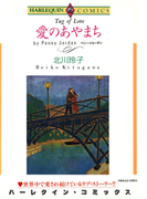 愛のあやまち(ハーレクインコミックス)