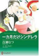 一カ月だけシンデレラ(ハーレクインコミックス)