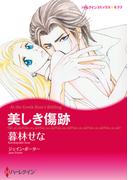 美しき傷跡(ハーレクインコミックス)