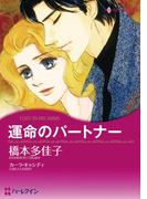 運命のパートナー(ハーレクインコミックス)