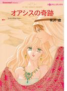 オアシスの奇跡(ハーレクインコミックス)