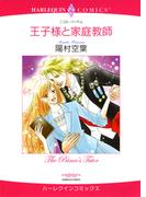 王子様と家庭教師(ハーレクインコミックス)