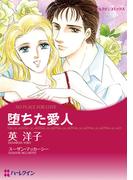 堕ちた愛人(ハーレクインコミックス)
