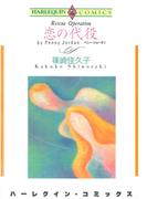 恋の代役(ハーレクインコミックス)