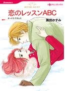 恋のレッスンABC(ハーレクインコミックス)